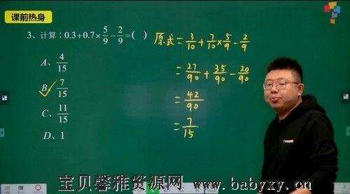2020年秋季培优五年级数学勤思班李士超(完结)(18.9G高清视频)百度网盘