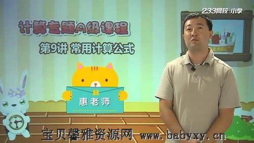 233网校惠怀志小学奥数计算专题精讲(1.67G高清视频)百度网盘