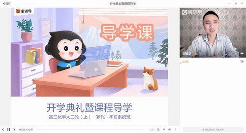 2020猿辅导廖耀华高三化学寒假班(完结)(超清视频)百度网盘