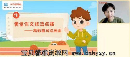 学而思2021年暑期六年级大语文直播班达吾力江(完结)(9.32G高清视频)百度网盘