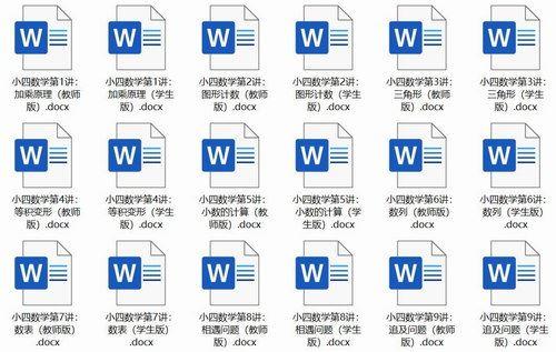 通用版4年级全册数学知识点汇总(docx文档)百度网盘