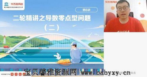 2021春季高三王子悦数学目标清北班(完结)(9.02G高清视频)百度网盘