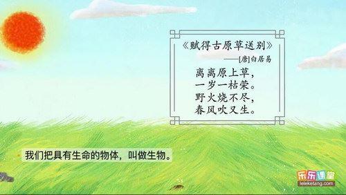 乐乐课堂之初中生物(高清视频)百度网盘