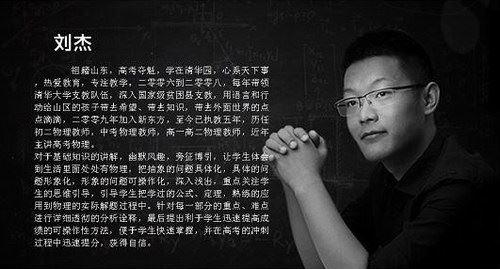 刘杰物理大招100讲(高清视频)