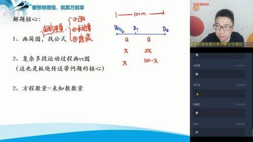 2020暑期高三章进物理高考目标985班(完结)(3.14G高清视频)百度网盘