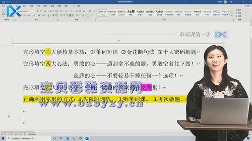 2021高考付煊屿英语一轮复习单词课(超清视频)百度网盘