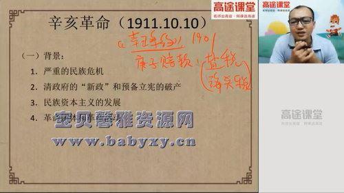 高途2020年高三历史暑期班朱秀宇(2021版1.23G高清视频)百度网盘