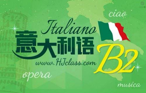 意大利语B2(24.6G视频)百度网盘