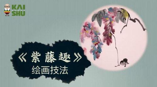 凯叔国画课(完结)(高清视频)百度网盘