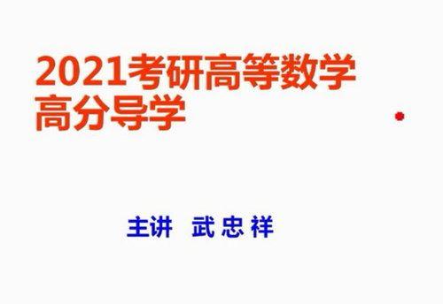 2021数学svip灯塔计划-李永乐王式安团队慕课数学(960×540视频)百度网盘