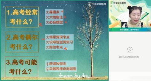 2021作业帮旭星星数学(完结)(13.7G高清视频)百度网盘