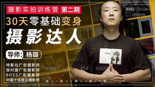 杨璐《摄影实拍训练营,30天零基础变身摄影达人》(完结)(超清视频)百度网盘