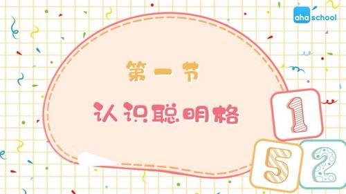 芝麻学社玩转聪明格(完结)(高清视频)百度网盘