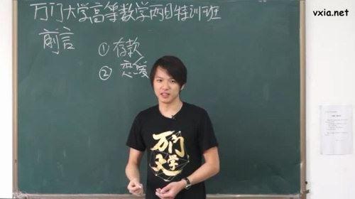 万门大学高等数学特训班视频课程(标清视频)百度网盘