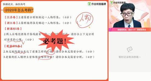 2021作业帮杨勇语文暑期班(完结)(9.18G高清视频)百度网盘