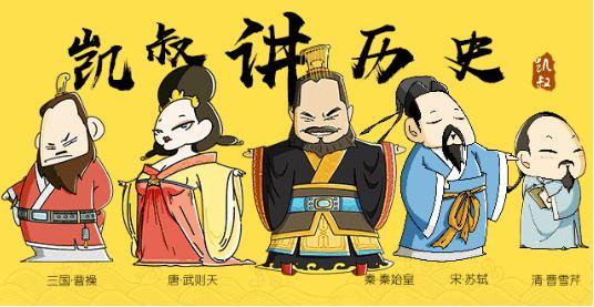 《凯叔讲历史》给孩子听的中国史 MP3音频1-326集 百度网盘下载