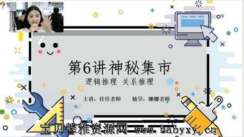 2021年寒假培优大班数学七大能力A+在线曹佳倩(完结)(5.71G高清视频)百度网盘
