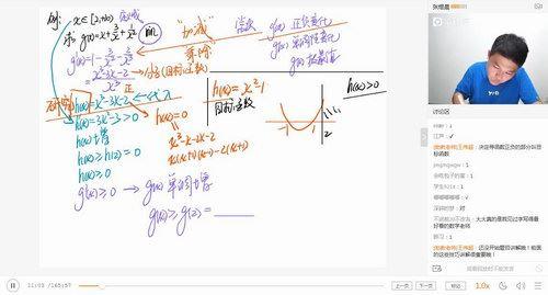 2020猿辅导张煜晨文科数学秋季班(高清视频)百度网盘