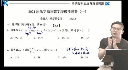 2021高考数学王嘉庆押题课(终极预测)(高清视频)百度网盘