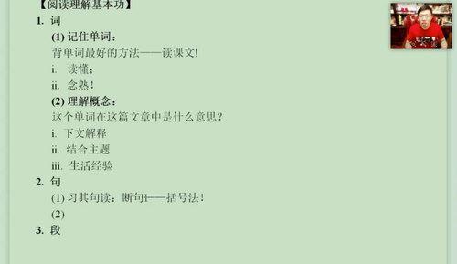有道精品课2021高考李辉高三英语二轮(19.0G高清视频)百度网盘