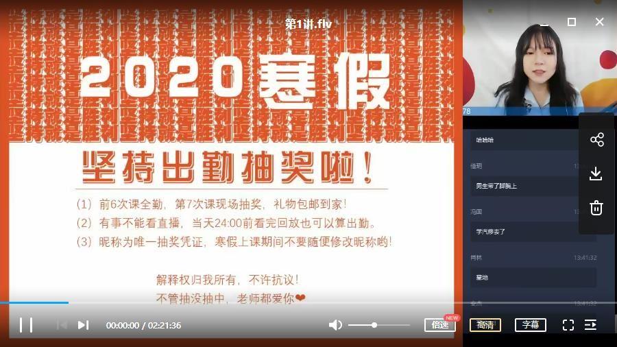 2020寒【学而思】高一语文(全国)目标 张卡特