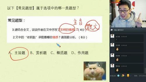 学而思2020寒假初二魏桂双语文阅读写作直播班直播课(3.49G高清视频)百度网盘