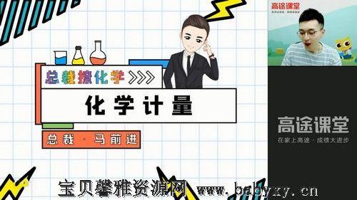 高途2022高一化学马凯鹏暑假班(3.41G高清视频)百度网盘