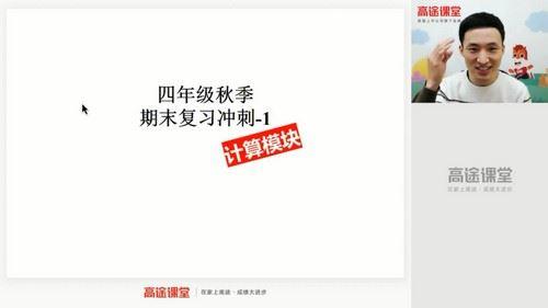 2020高途四年级胡涛数学秋季冲刺班(1.02G高清视频)百度网盘