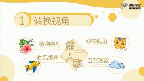 诸葛学堂新统编版六年级语文同步课程(完结)(29.3G高清视频)百度网盘