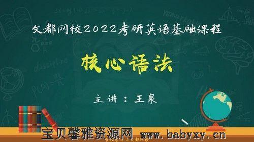 文都2022考研英语基础课程语法核心语法王泉(5.35G高清视频)百度网盘