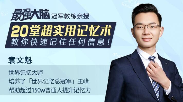 最强大脑冠军教练袁文魁亲授20堂超实用记忆术 百度网盘