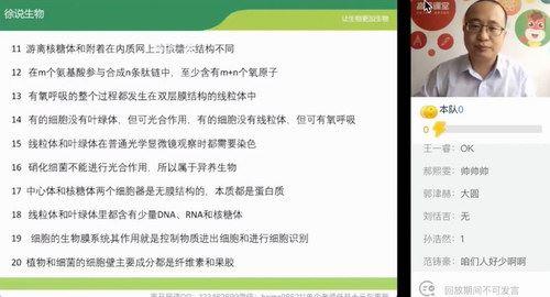 高途徐京生物暑期班(高清视频34G)百度网盘