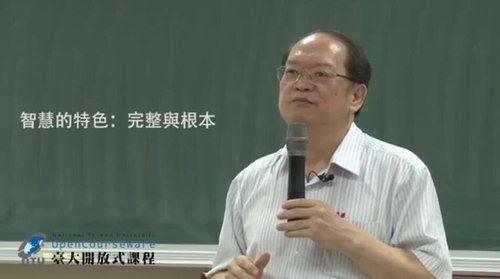 傅佩荣哲学与人生(标清视频)百度网盘