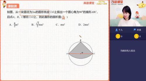 2021高途初三中考刘梦亚数学寒假班(完结)(5.48G高清视频)百度网盘