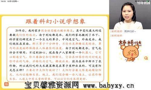 泉灵语文五年级上2020秋季班(完结)(17.3G高清视频)百度网盘