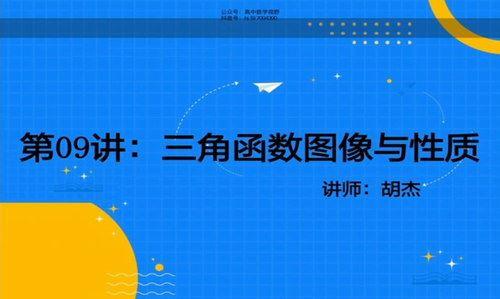 2021高考胡杰数学一轮(53.9G高清视频)百度网盘