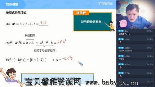 学而思2021年暑期初二数学目标A+目标班朱韬(完结)(4.57G高清视频)百度网盘