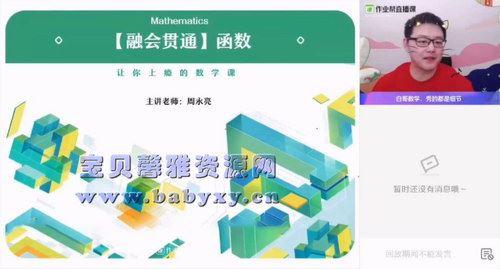 2021作业帮高三周永亮数学寒假班(清北)(高清视频)百度网盘