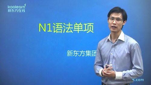 新东方日语能力考N1语法单项精讲褚进(标清视频)百度网盘