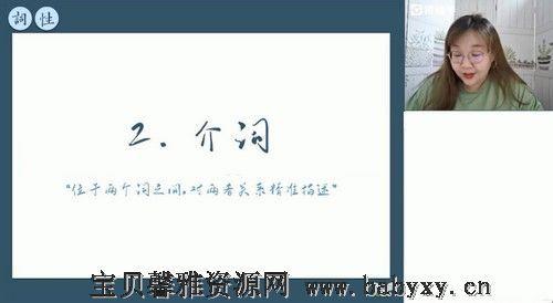 猿辅导2022高考高三英语斯琴a+暑假班(完结)(9.71G高清视频)百度网盘