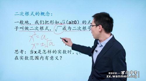 万门大学崔亮基础班初中数学八年级下(超清视频)百度网盘