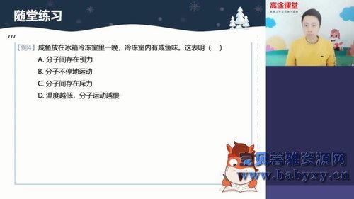 高途2020初一郭志强物理寒假班(26.7G高清视频)百度网盘