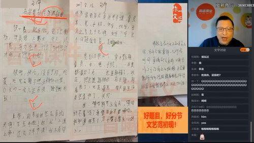 曾曦之小学语文作文独创方法-全年精进班(超清视频)百度网盘