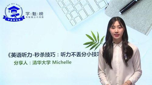 学魁榜2020英语最新秒杀课(Michelle)(24节)(超清视频)百度网盘