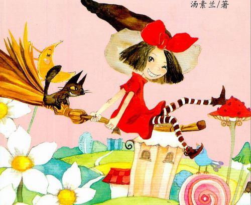 睡前故事《小巫婆真美丽》MP3免费下载