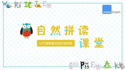 幼儿自然拼读(完结)(高清视频)百度网盘