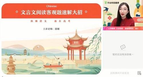 2021春季高三语文邵娜双一流班(高清视频)百度网盘