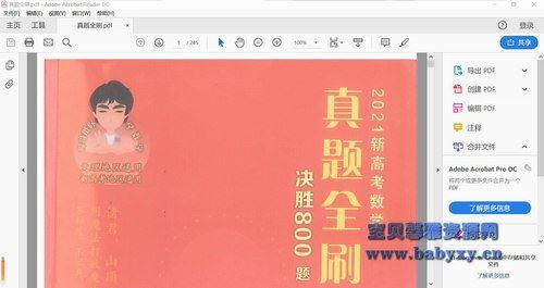 朱昊鲲2021新高考数学真题全刷 决胜800题 百度网盘