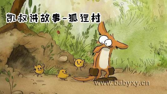 凯叔讲故事《狐狸村》mp3音频共6集 百度网盘