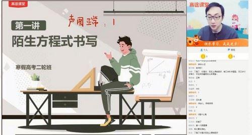 高途2021高考祝鑫化学寒假班(4.40G高清视频)百度网盘